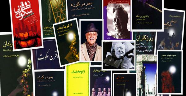 نگاهی به زندگی و آثار دکتر عبدالحسین زرینکوب