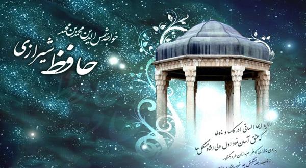 حافظ شیرازی بزرگترین غزلسرای زبان فارسی