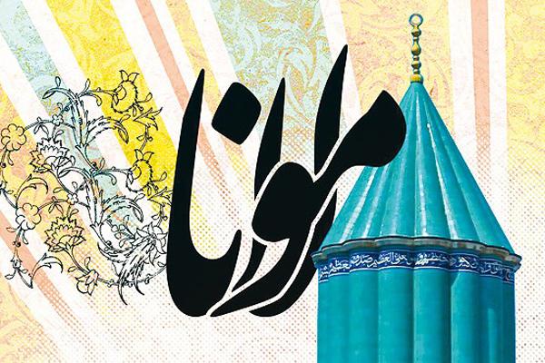 نگاهی به آثار و زندگینامه مولانا
