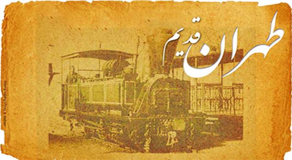 طهران در گذر زمان