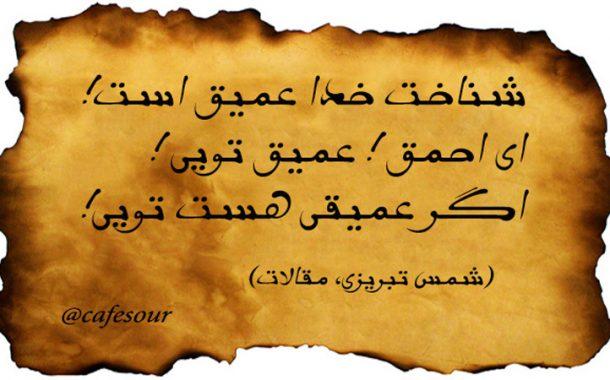 مروری بر زندگی شمس تبریزی