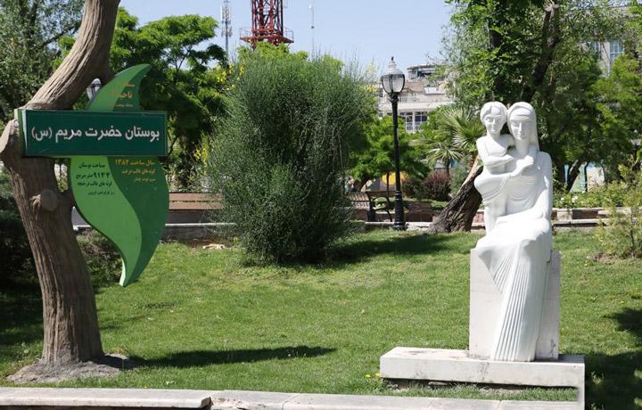بوستان حضرت مریم